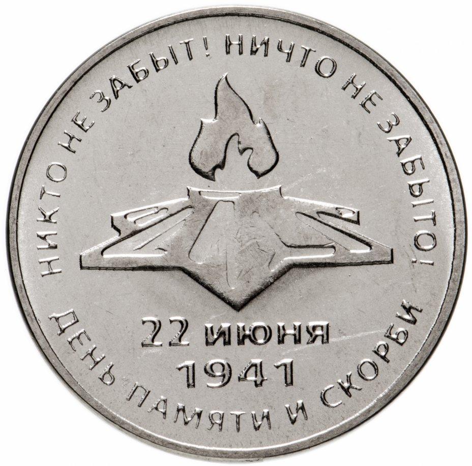 купить Приднестровье 3 рубля 2021 80 лет началу Великой Отечественной войны