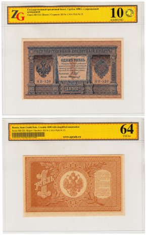 купить 1 рубль 1898 года НВ-520 Шипов, кассир Стариков, в слабе ZG ChUnc64 ПРЕСС