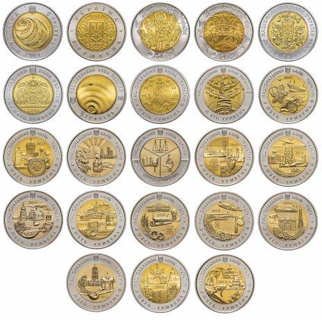 купить Украина набор из 23 монет 5 гривен 2001-2014