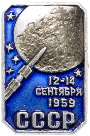 купить Значок Космос  Восток-Л  12 - 14.09.1959 (Разновидность случайная )