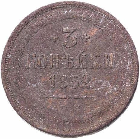 купить 3 копейки 1852 ЕМ