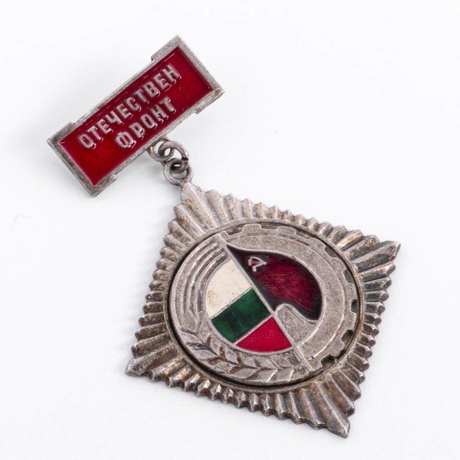 """купить Болгария, медаль """"Отечественный фронт"""""""