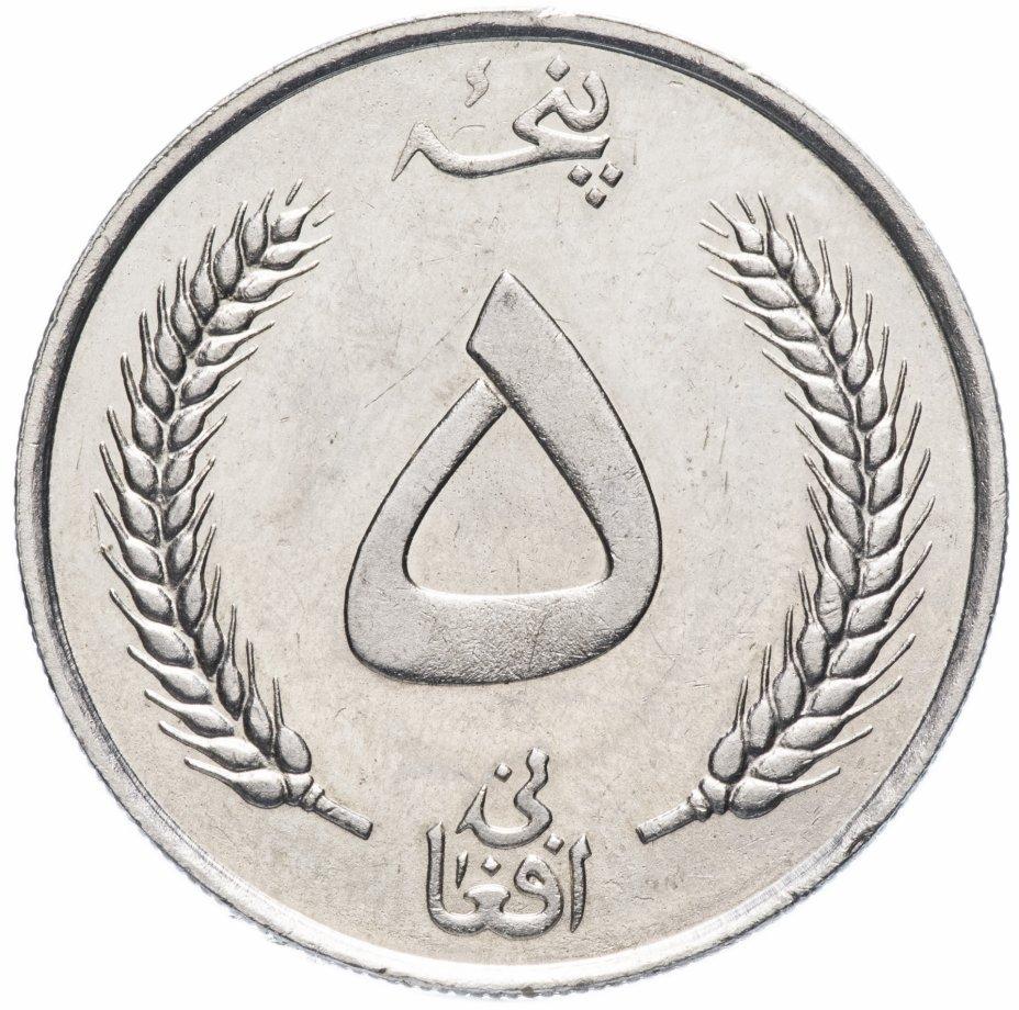 купить Афганистан 5 афгани (afghanis) 1961 (1340 г.Х.)