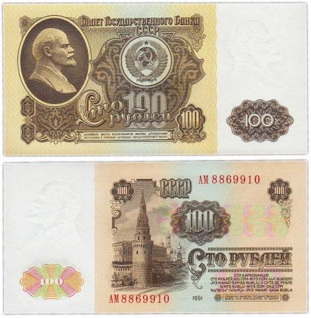 купить 100 рублей 1961 серия АМ, виньетка салатовая (В100.1Б по Засько)