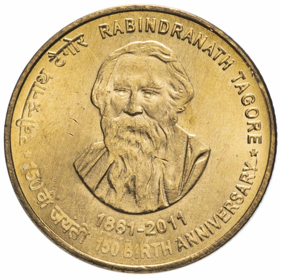 """купить Индия 5 рупий (rupees) 2011 """"150 лет со дня рождения Рабиндраната Тагора"""", случайный монетный двор"""
