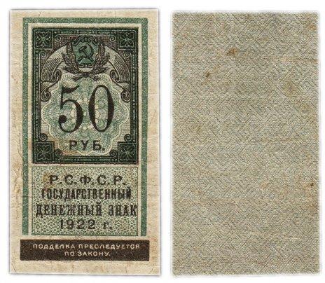 купить 50 рублей 1922 (тип марки)