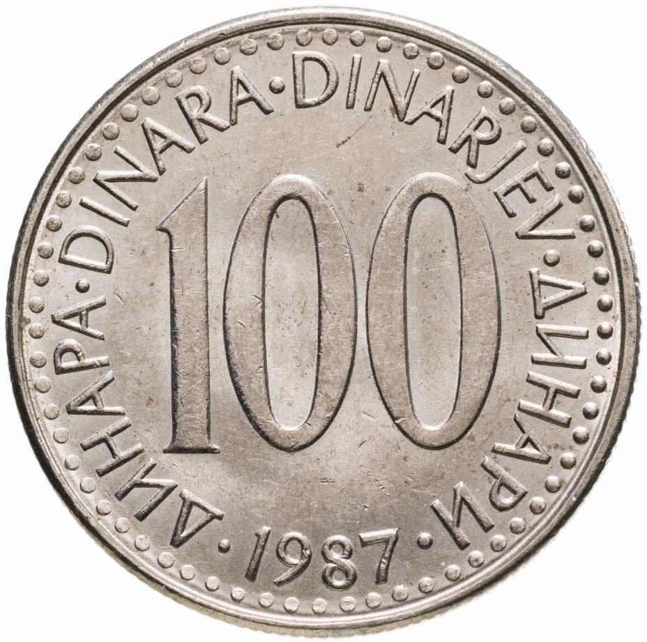купить Югославия 100 динаров 1987