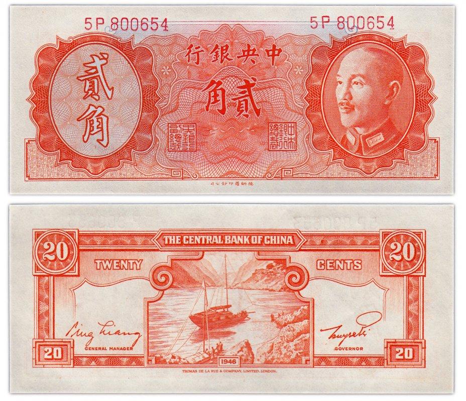 купить Китай 20 центов 1946 (1948) (Pick 396) Central Bank of China
