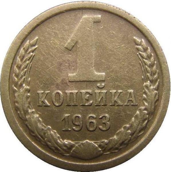 купить 1 копейка 1963 года герб приподнят