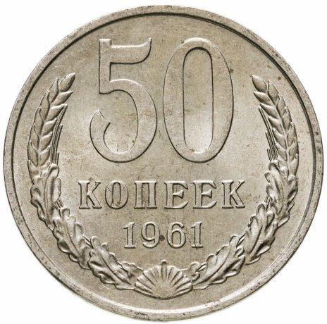 купить 50 копеек 1961