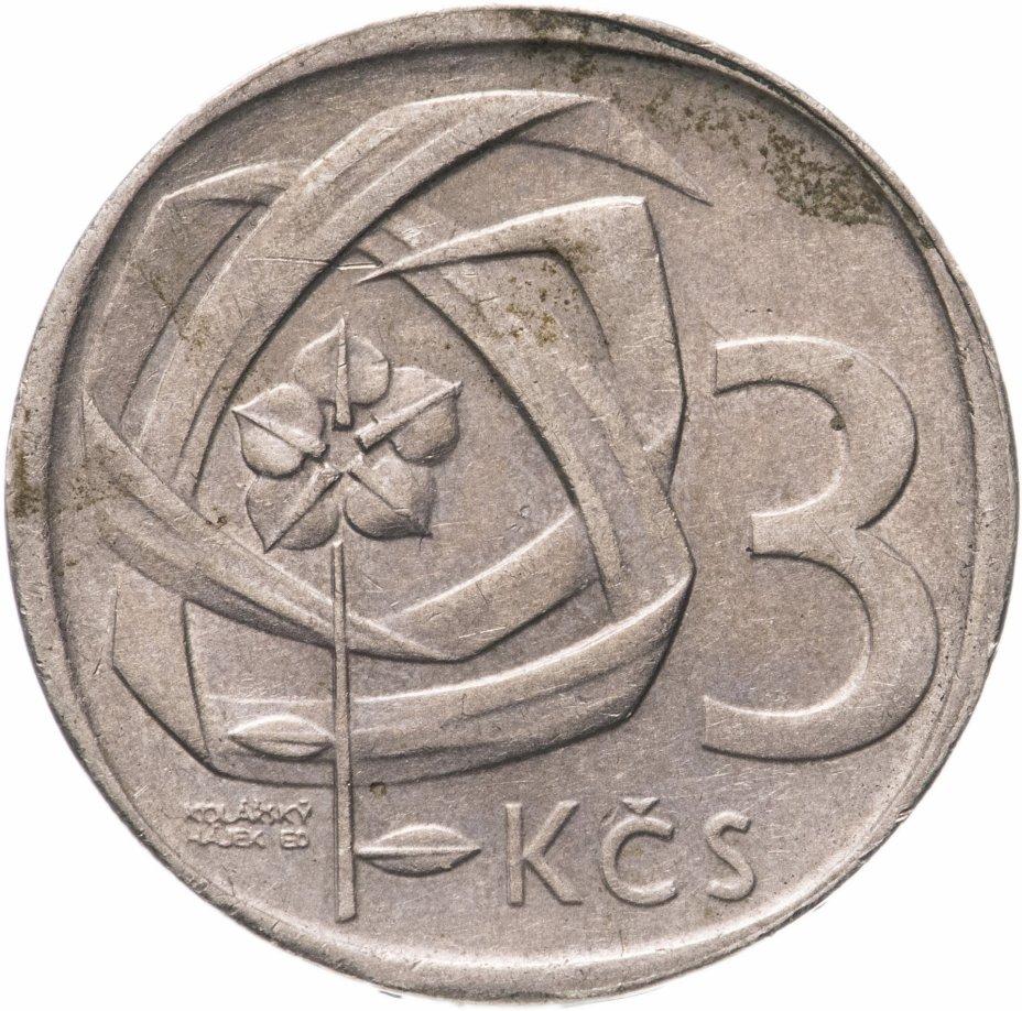 купить Чехословакия 3 кроны (koruny) 1965-1969, случайная дата