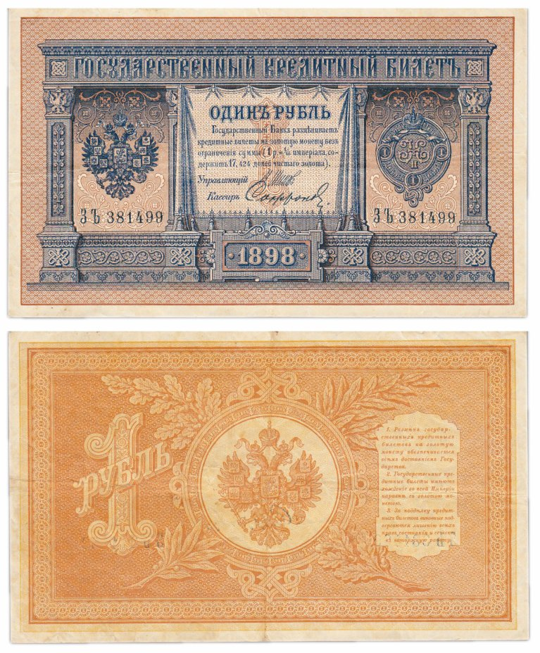 купить 1 рубль 1898 ЗЪ 381499 Шипов, кассир Сафронов