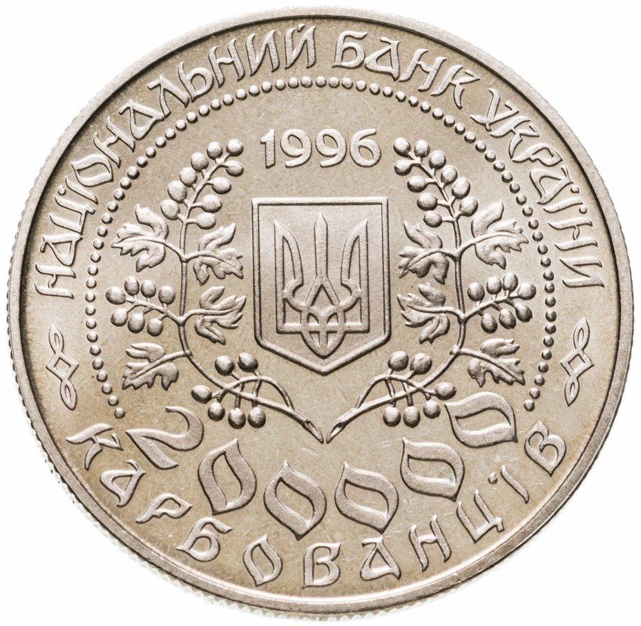 """купить Украина 200000 карбованцев 1995 """"Леся Украинка"""""""