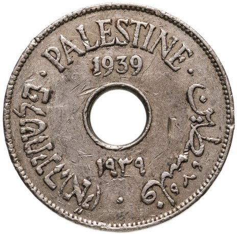 купить Палестина 10 милей (mils) 1939