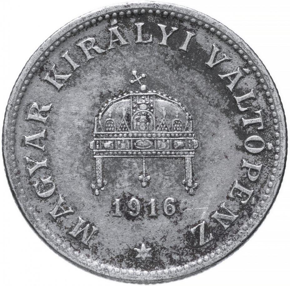 купить Венгрия 20филлеров (filler) 1916