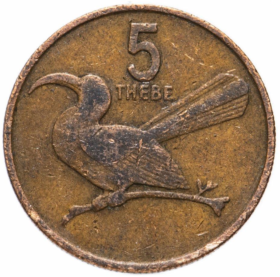 купить Ботсвана 5тхебе (thebe) 1976-1989, случайная дата