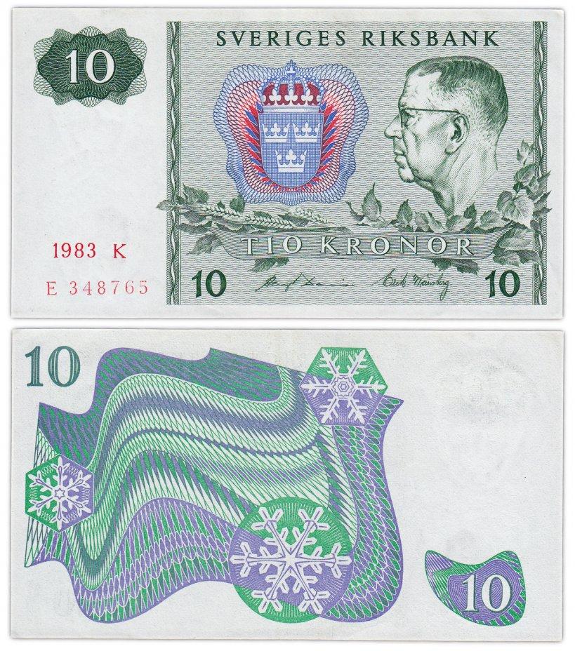 купить Швеция 10 крон 1983 (Pick 52d)