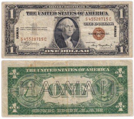 купить США 1 доллар 1935 series 1935A с надпечаткой HAWAII (Гавайи)