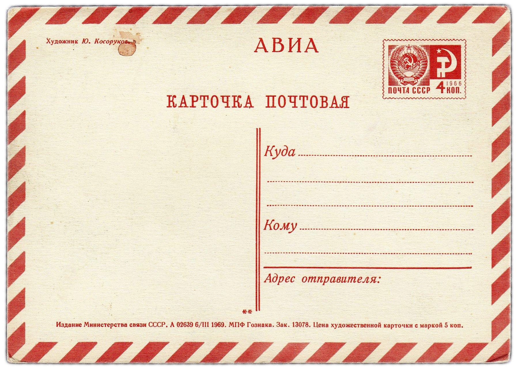 Открытки защитой, авиа почтовая открытка