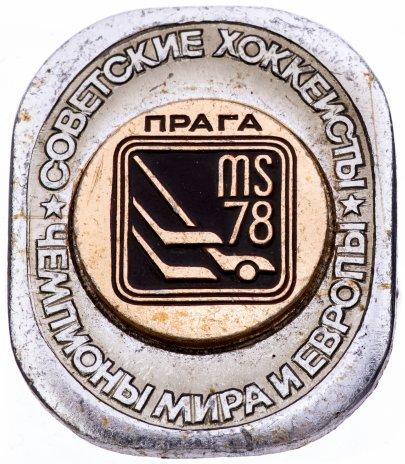 купить Значок Советские Хоккеисты Чемпионы мира и Европы по хоккею Прага 1978 (Разновидность случайная )