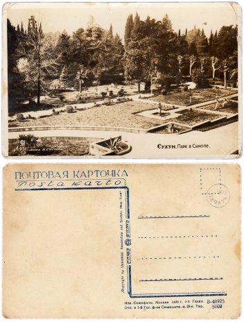 """купить Открытка (почтовая карточка) """"Сухум. Парк в Синопе"""" 1930"""