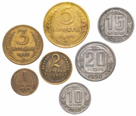 купить Полный набор монет 1950 года 1-20 копеек (7 монет)