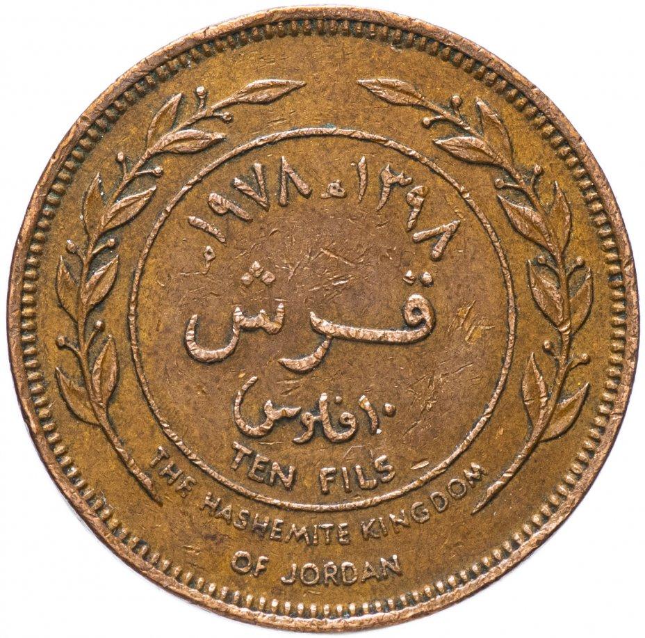 купить Иордания 10 филсов (fils) 1978-1989, случайная дата