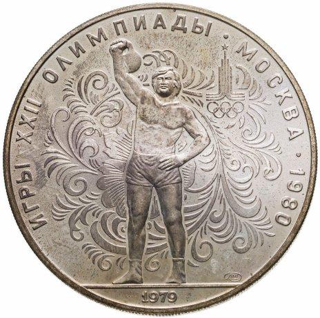 """купить 10 рублей 1979 """"XXII Олимпиада 1980г в Москве - Поднятие гири"""""""