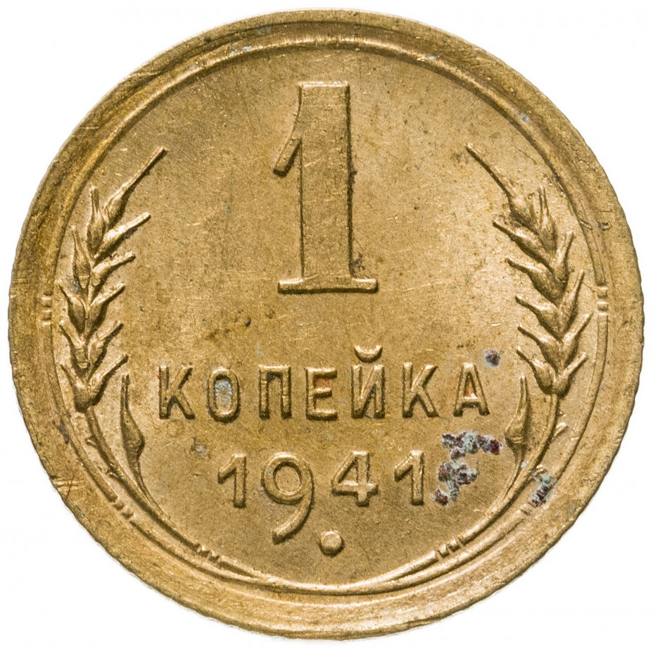 купить 1 копейка 1941