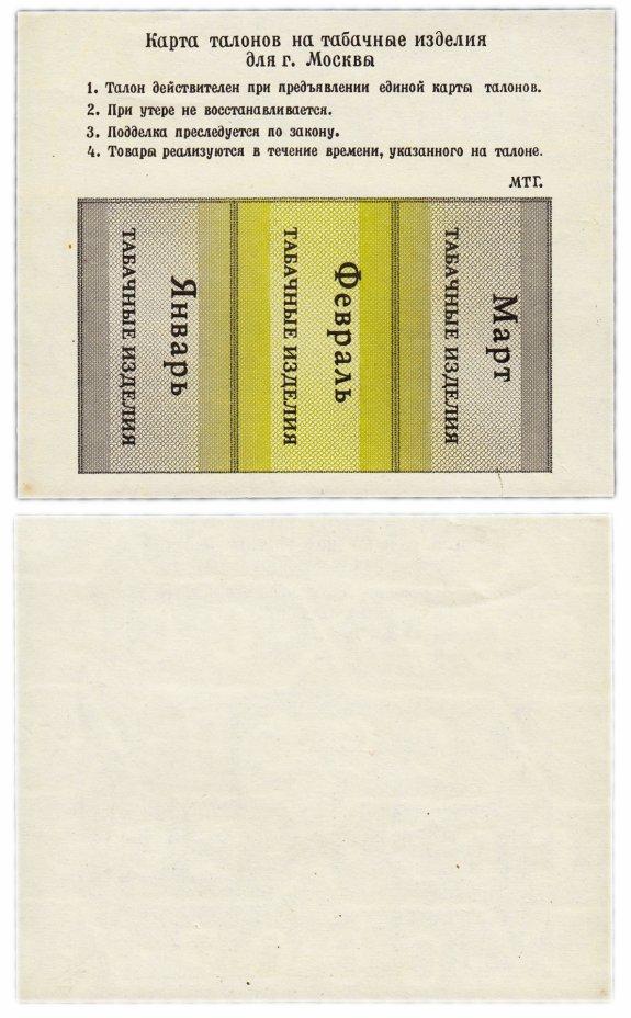 купить Карта талонов на табачные изделия для г.Москвы Январь-Март 1990 ПРЕСС