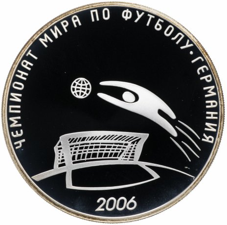 """купить 3 рубля 2006 СПМД """"Чемпионат мира по футболу, Германия"""""""