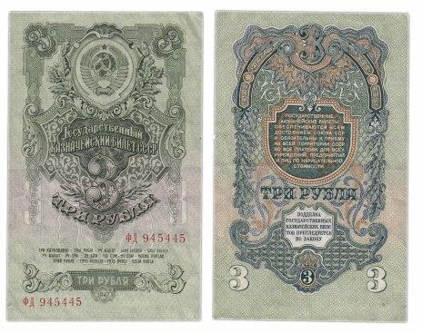 купить 3 рубля 1947 16 лент в гербе, тип литер Большая/Большая, 1-й тип шрифта