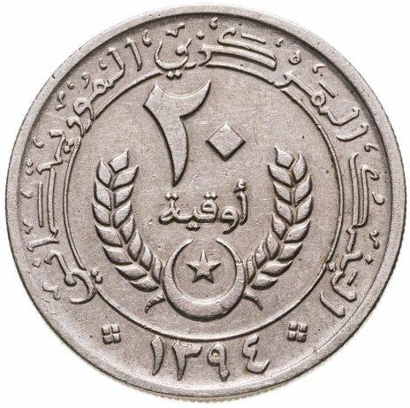 купить Мавритания 20 угий 1974