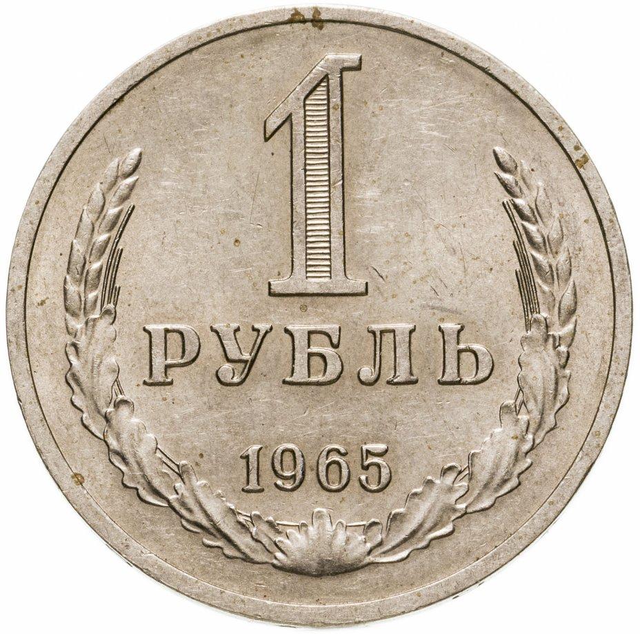 купить 1 рубль 1965