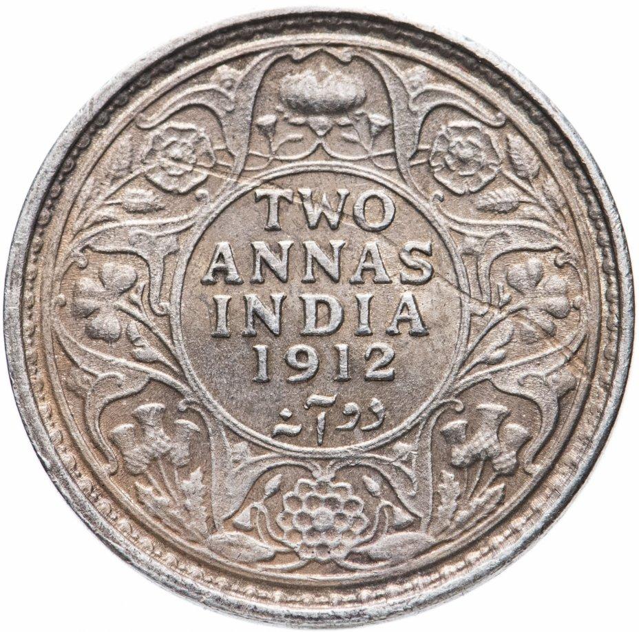 купить Индия (Британская) 2 анны (annas) 1912