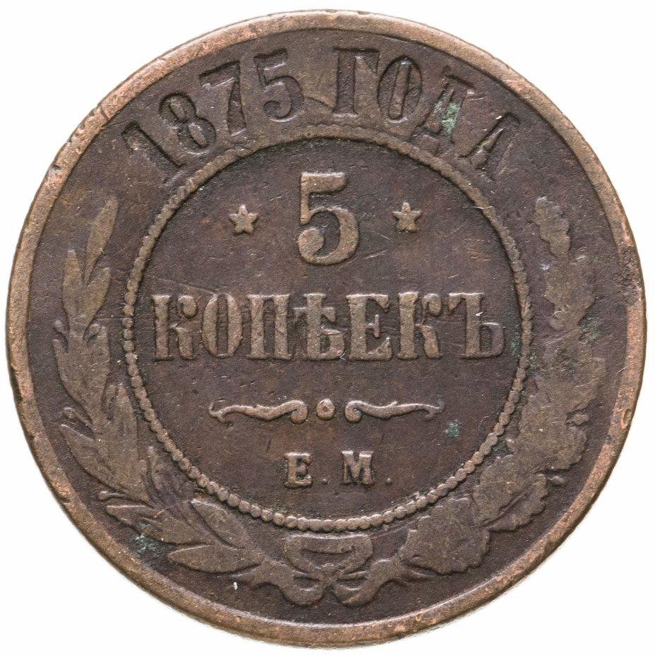 купить 5 копеек 1875 ЕМ