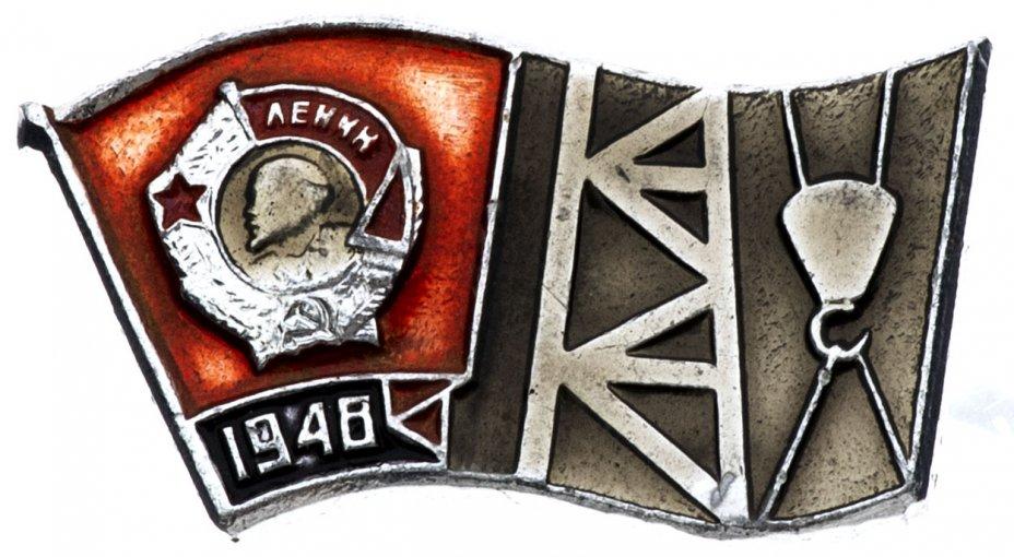 купить Значок  СССР ВЛКСМ  Награды  Комсомола  Орден Ленина  1948  (Разновидность случайная )
