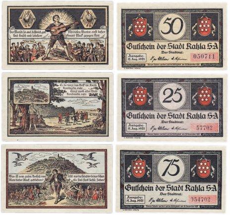 купить Германия (Тюрингия: Кала) набор из 3-х нотгельдов 1921