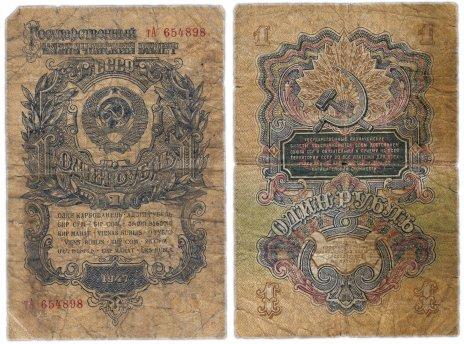 купить 1 рубль образца 1947 года (15 или 16 лент в гербе)