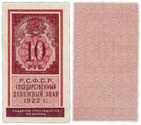 купить 10 рублей 1922 (тип марки)