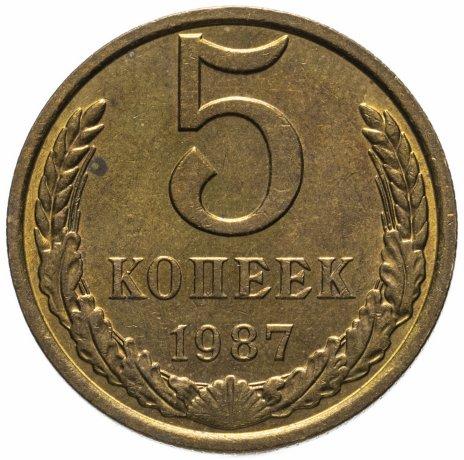 купить 5 копеек 1987