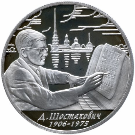 "купить 2 рубля 2006 ММД ""100-летие со дня рождения Д.Д. Шостаковича"""