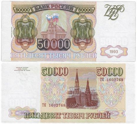 купить 50000 рублей 1993 (модификация 1994)