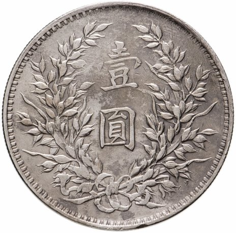 """купить Китай 1 юань 1914 """"Генерал Юань Шикай"""""""