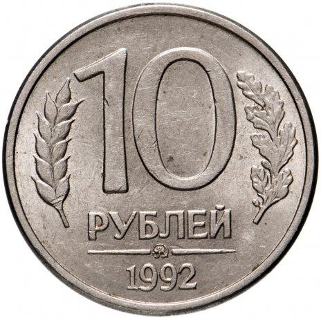 купить 10 рублей 1992 ММД  магнитные