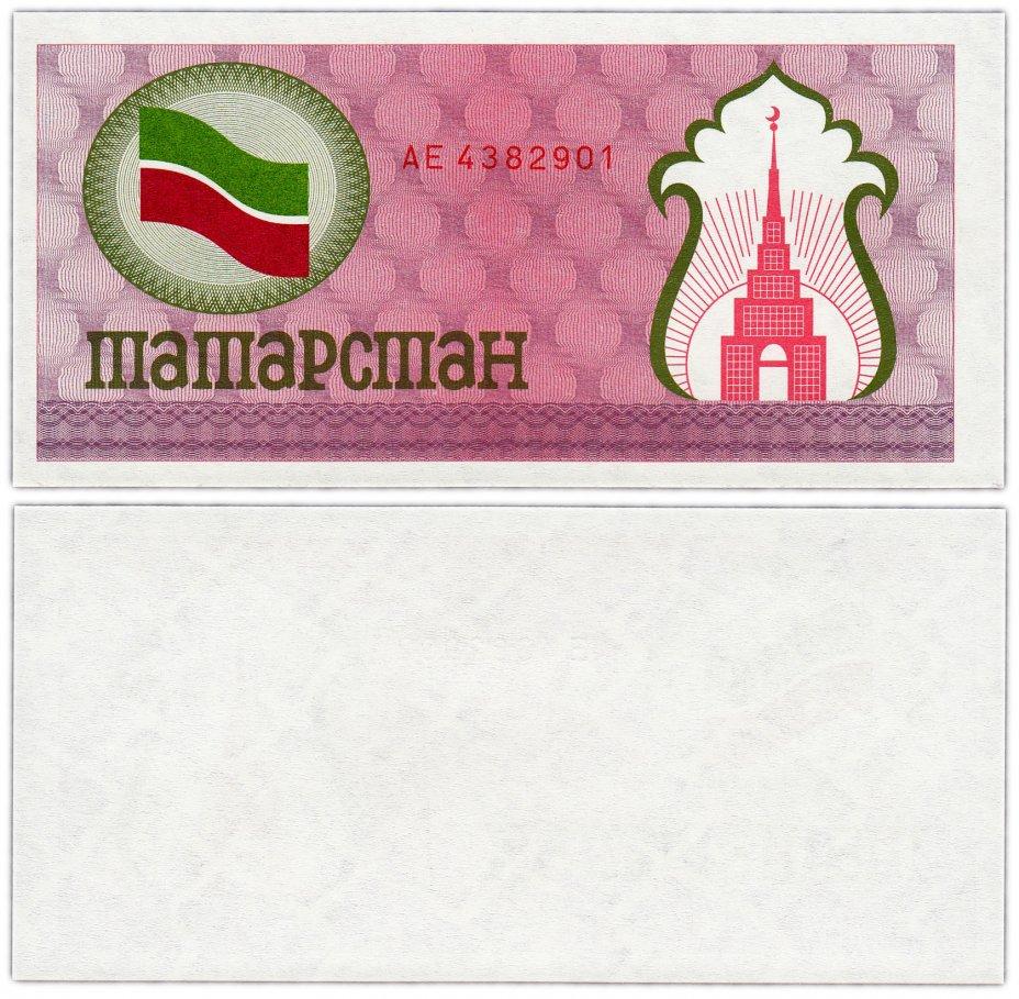 купить Чек Татарстан 100 рублей 1992 (Продовольственный чек)