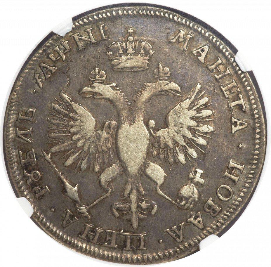 купить 1 рубль 1718 года OK арабески на груди