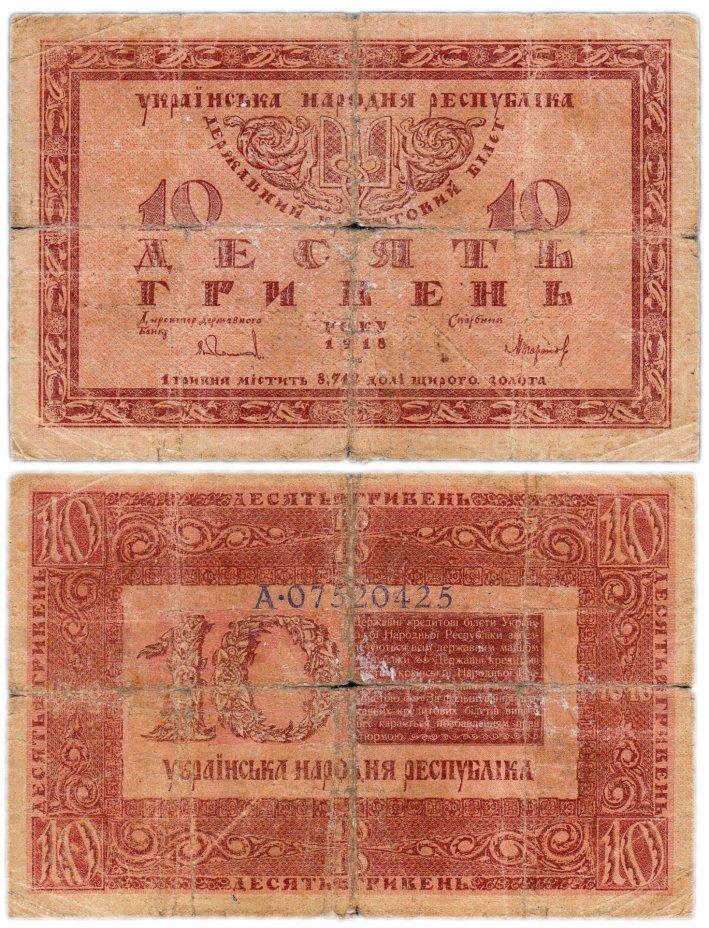 купить Украина 10 гривен 1918 Украинская Народная Республика