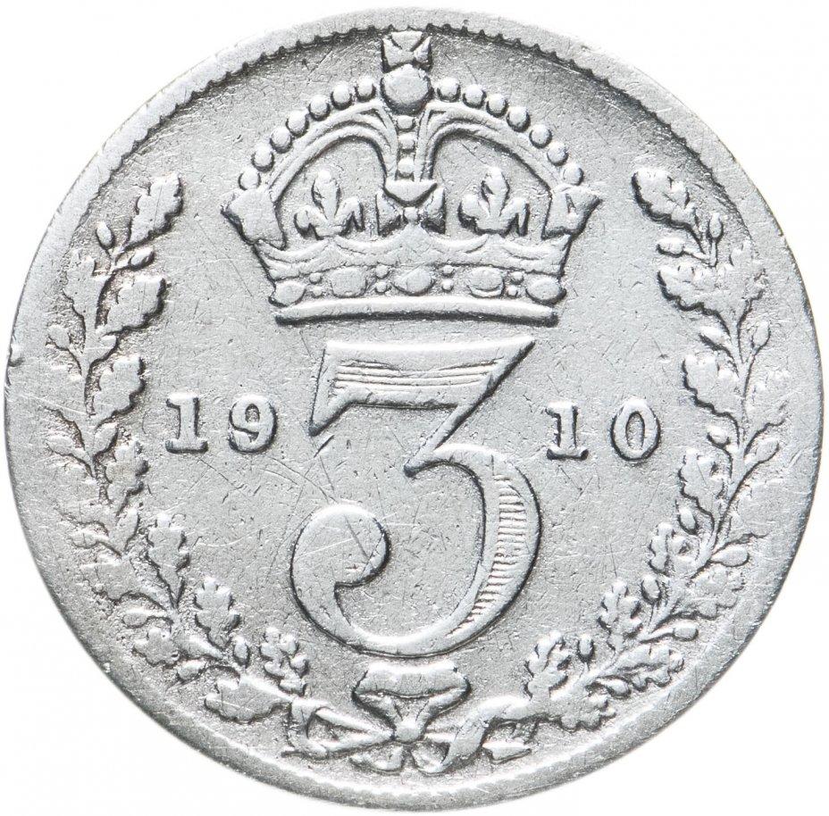 купить Великобритания 3 пенса (pence) 1910