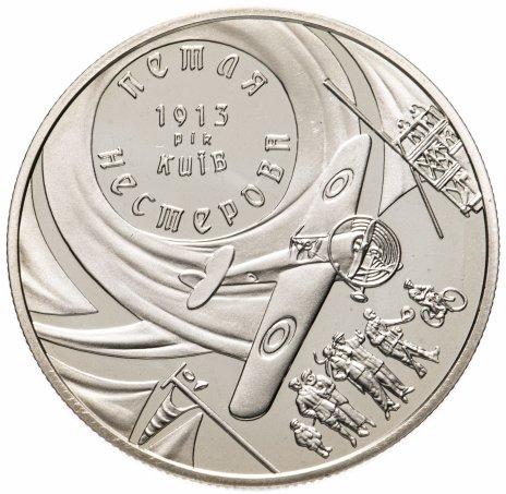 купить Украина 5 гривен 2013  Петля Нестерова